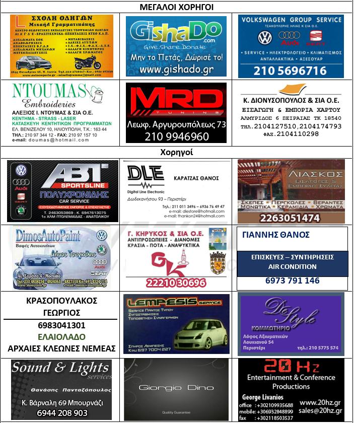 1st-PanHellenic-Excursion-2013-Sponsors.