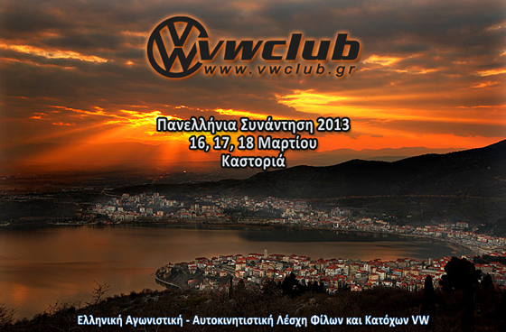 2013_A_Excurtion_at_Kastoria.png