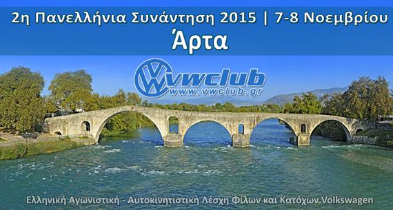 2015-19-09_Panellinia_Synantisi_Arta.png