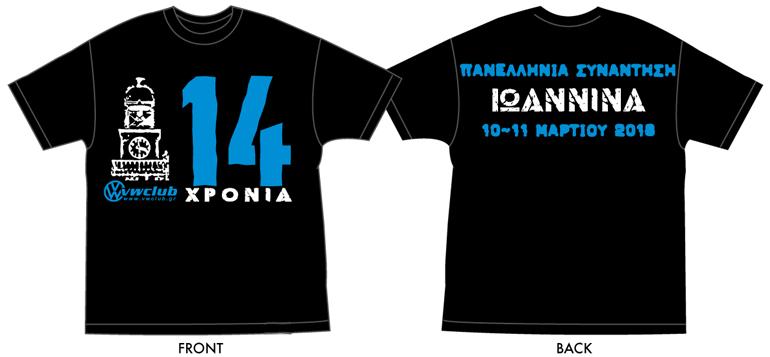 T-Shirt-14Years-Maketa.jpg