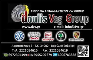 doulis-www.dvc.gr.jpg