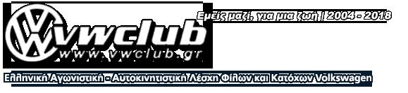 VWClub.GR Forum