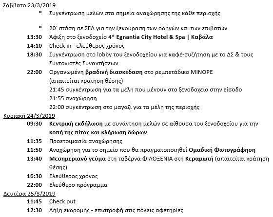 excursion-schedule.JPG