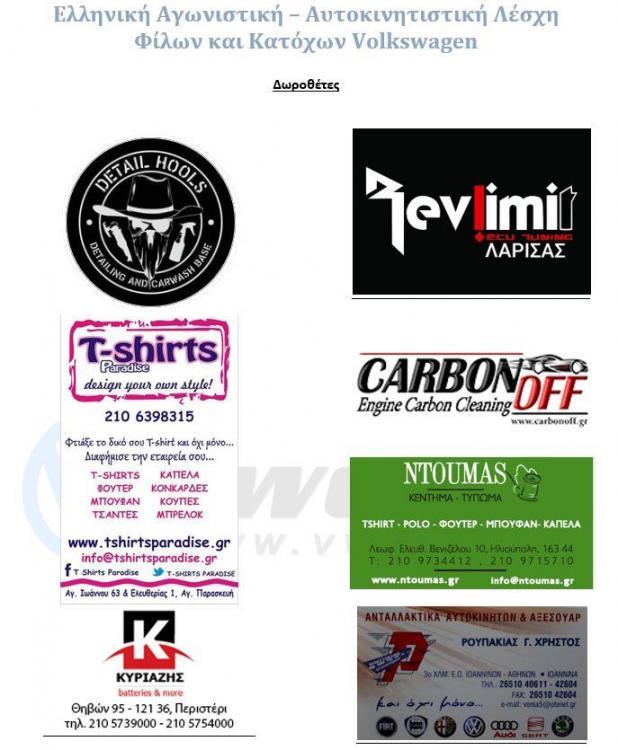 lottery-presents-sponsors.JPG